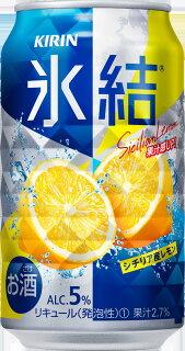 氷結シチリア産レモン現行版