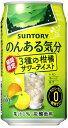 サントリー のんある気分 3種の柑橘サワーテイスト 350ml×24本【ご注文は2ケースまで1個口配送可能】