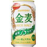 【あす楽】サントリー 金麦 糖質75%オフ 350ml×24本【2ケースまで1個口配送となります。】