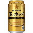 【送料無料】【あす楽】サッポロ 麦とホップ 350ml×2ケ...