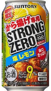 から揚げ専用ストロングゼロ塩レモンとは?