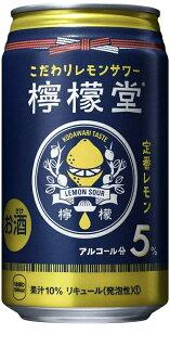 檸檬堂定番レモンサワー