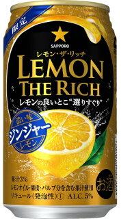 レモン・ザ・リッチ濃い味ジンジャーレモン