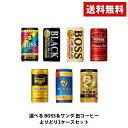 【あす楽】 【送料無料】選べる ワンダ&BOSS 缶コーヒー 185ml×30本 よりどり3ケースセット【ワンダ・BOSS・ボス】