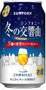 サントリー 冬の交響曲 冬のシンフォニー 350ml×24本【ご注文は2ケースまで1個口配可能】