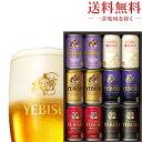 ビール ギフト お歳暮 御歳暮 飲み比べ【送料無料】サッポロ...