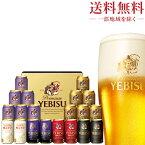 ビール ギフト お歳暮 御歳暮 飲み比べ【送料無料】サッポロ エビス 6種セット和の芳醇入り YWR5DT 1セット 詰め合わせ セット