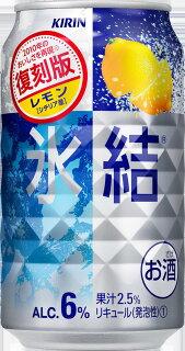 氷結シチリア産レモン復刻版