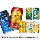 【あす楽】 【送料無料】選べる 新ジャンルのお酒 第3のビール350ml×4ケース【金麦 クリアアサ ...