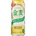 【あす楽】 【送料無料】サントリー 金麦 糖質75%オフ 500ml×48本(2ケース)【北海道・沖縄県・東北・四国・九州地方は必ず送料が掛かります。】・・・