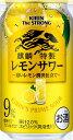 キリン・ザ・ストロング麒麟特製ストロング 9% レモンサワー 350ml×24本【ご注文は2ケースまで1個口配送可能】