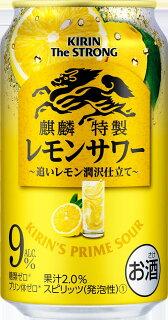 キリン・ザ・ストロング麒麟特製レモンサワー