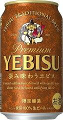 【送料無料】サッポロ 深み味わうエビス 350ml×24本 【北海道・沖縄県は対象外となります…