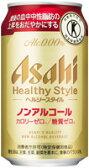 【特保のノンアル】アサヒ ヘルシースタイル ノンアルコール ビールテイスト 350ml×24本 【ご注文は3ケースまで1個口配送可能です】