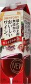 【送料無料】サントリー 酸化防止剤無添加のおいしいワイン 赤<紙パック>1800ml(1.8L)×6本(1ケース)【北海道・沖縄県は対象外となります。】