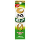 【送料無料】【あす楽】白鶴酒造 糖質ゼロ パック 3000ml 3L×4本/1ケース【北海道・沖縄県・東北・四国・九州地方は必ず送料が掛かります】
