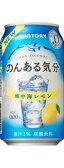 サントリー のんある気分 地中海レモン 350ml×24本 【ご注文は3ケースまで同梱可能です】