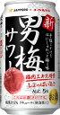 【あす楽】サッポロ 男梅サワー 350ml×24本【ご注文は2ケースまで同梱可能です】
