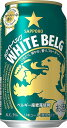 サッポロ ホワイトベルグ 350ml×24本 【ご注文は3ケースまで同梱可能です】