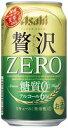 【送料無料】アサヒ クリアアサヒ 贅沢ゼロ 350ml×24本 3ケース【北海道・沖縄県は対象外となります。】