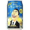 サントリー 明日のレモンサワー 350ml×24本/1ケース」【ご注文は2ケースまで1個口配送可能です】