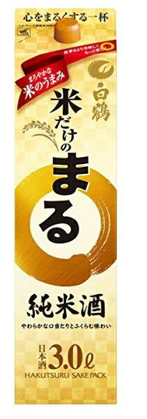 最大200円OFFクーポン取得可    2ケース販売 白鶴米だけのまる純米酒3L×8本3000ml 北海道・沖縄県・東北・四国