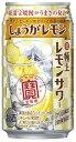 宝酒造 極上レモンサワーしょうがレモン 350ml×24本【ご注文は2ケースまで1個口配送可能】