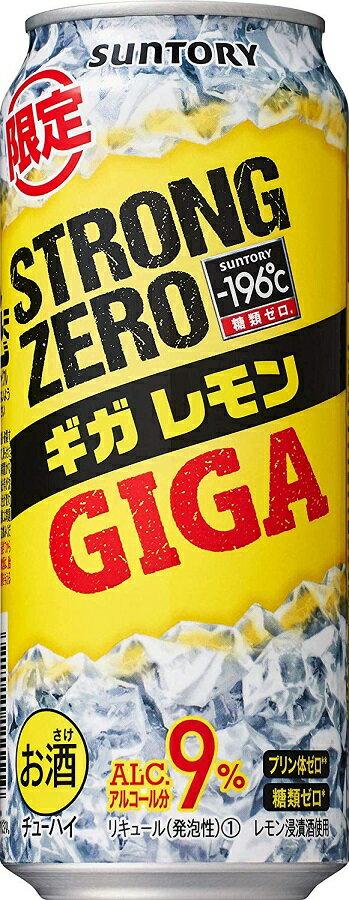 【送料無料】サントリー -196℃ ストロングゼロ ギガレモン 500ml×48本【北海道・沖縄県・東北・四国・九州地方は必ず送料が掛かります】
