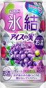 【送料無料】キリン 氷結 loves アイスの実 350ml×24本【北海道・沖縄県・東北・四国・九州地方は必ず送料が掛かります】