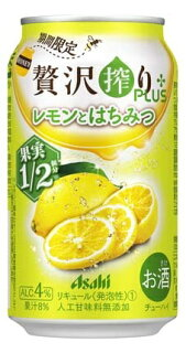 贅沢搾りプラスレモンとはちみつ