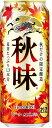 【2020年8月18日発売商品】【送料無料】キリン 秋味 500ml×24本【北海道・沖縄県・東北・四国・九州地方は必ず送料が掛かります】