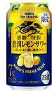 【送料無料】キリン キリン・ザ・ストロング 豊潤レモンサワー 350ml×48本【北海道・沖縄県・東北・四国・九州地方は必ず送料が掛かります】