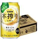 【先着順!割引クーポン取得可】 【あす楽】 キリン 本搾り レモン 350ml×24本/1ケース 【ご注文は2ケースまで同梱可能です】