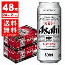 【送料無料】アサヒ スーパードライ 500ml×48本/2ケース【北海道・東北・
