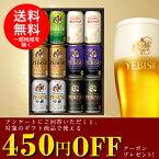 【先着順10%OFFクーポン配布中】父の日 ビール ギフト 飲み比べ【送料無料】サッポロ エビス 6種セットYHR3D 1セット 詰め合わせ セット【北海道・沖縄県・東北・四国・九州地方は必ず送料が掛かります】