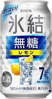 氷結無糖レモン7%