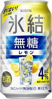 氷結無糖レモン4%