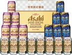 お歳暮 ビール 御歳暮 ギフト プレゼント 飲み比べ【送料無料】アサヒ スーパードライ 3種セット JHP-5 1セット プレゼント