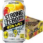 【全国一律送料】 サントリー -196℃ ストロングゼロ ダブルレモン 350ml×24本 RSL