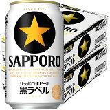 【あす楽】 【送料無料】サッポロ 黒ラベル 350ml×2ケース 48本