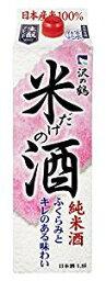 沢の鶴 米だけの酒 純米酒 パック 1800ml 1.8L 1本【ご注文は12本まで同梱可能】