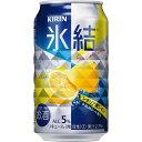 キリン 氷結 レモン 350ml×24本 【ご注文は2ケースまで同梱可能です】
