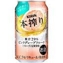 【あす楽】キリン 本搾り ピンクグレープフルーツ 350ml×24本 【2ケースまで1個口配送可能】