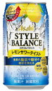 【送料無料】アサヒ スタイルバランス レモンサワーテイスト 350ml×24本/1ケース【北海道・東北・四国・九州地方は別途送料が掛かります】