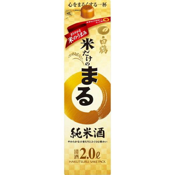 最大200円OFFクーポン取得可    ケース販売 白鶴米だけのまる純米酒2000ml2L×6本/1ケース 北海道・沖縄県・東