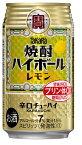 【送料無料】宝 焼酎ハイボール レモン 350ml×48本(2ケース)【北海道・沖縄県・東北・四国・九州地方は必ず送料が掛かります。】