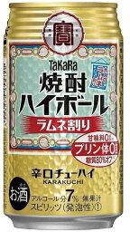 【あす楽】 【送料無料】宝 焼酎ハイボール ラムネ割り 350ml×48本(2ケース)【北海道・沖縄県・東北・四国・九州地方は必ず送料が掛かります。】