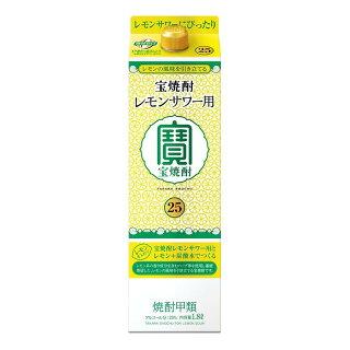 タカラモダンレモンサワー用焼酎