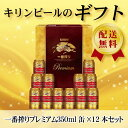 【最大200円OFFクーポン】 敬老の日 ビール ギフト 御...