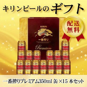 お歳暮 御歳暮 ビール ギフト【送料無料】キリン 一番搾りプレミアム K-PI4 1セット 詰め合わせ セット【北海道・沖縄県・東北・四国・九州地方は必ず送料が掛かります。】